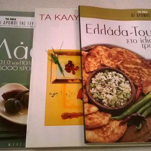Περιοδικά Μαγειρικής ( 3 )