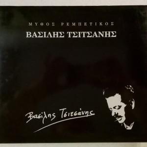 Βασίλης Τσιτσάνης (Μύθος Ρεμπέτικος) + 4 CD