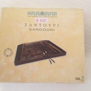 Σαντούρι.. Vol 2 - Μουσικό CD με βιβλιαράκι