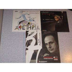 ΒΑΣΙΛΗΣ ΠΑΠΑΚΩΝΣΤΑΝΤΙΝΟΥ - 15 CD & 1 DVD -