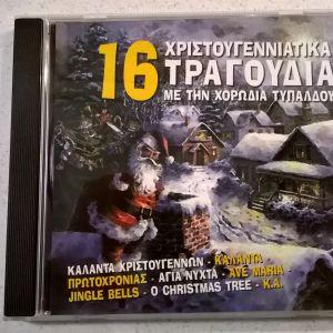 CD ( 1 ) 16 Χριστουγεννιάτικα τραγούδια με την χορωδία Τυπάλδου