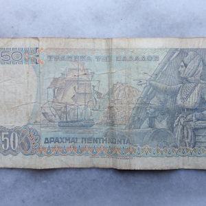 50 δραχμές χαρτονόμισμα του 1978