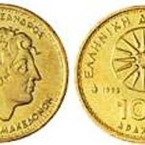 Πωλούνται 37 νομίσματα των 100 δραχμών με την Βεργίνα και τον Μέγα Αλέξανδρο στην τιμή των 1850 ευρώ.