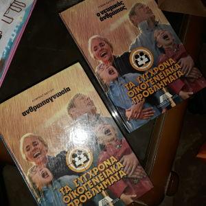Βιβλία ψυχολογικού και φιλοσοφικού περιεχομένου
