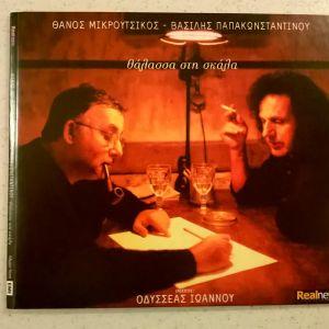 CD ( 1 ) Θάνος Μικρούτσικος - Βασίλης Παπακωνσταντίνου