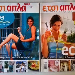 Περιοδικά έτσι απλά ( 5 ) + αλλά ΖΩ ( δώρο )