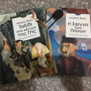 Παιδικά βιβλία καινουργια