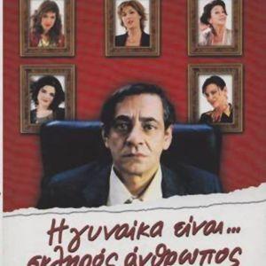Η ΓΥΝΑΙΚΑ ΕΙΝΑΙ ΣΚΛΗΡΟΣ ΆΝΘΡΩΠΟΣ (2005)