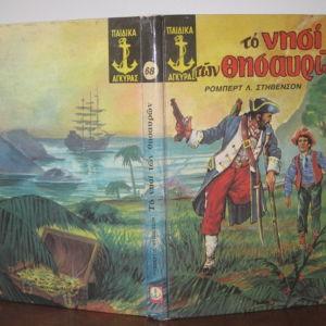 Το νησι των θησαυρων εκδ.αγκυρα 1978 Ρόμπερτ Λ. Στήβενσον