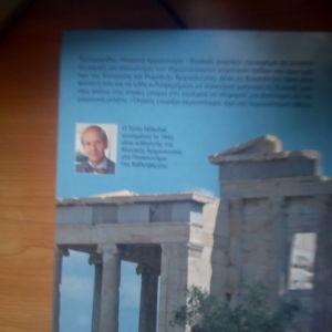 Πουλώ τρία βιβλία σχετικά με την αρχαιολογία.