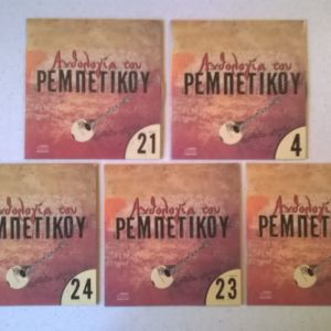 CDs ( 5 ) Ανθολογία του ρεμπέτικου