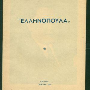 """"""" ΕΛΛΗΝΟΠΟΥΛΑ """". Καταστατικό Της Εθνικής Οργανώσεως. Με φωτογραφία του Ν. ΖΕΡΒΑ.Αθήνα 1945."""
