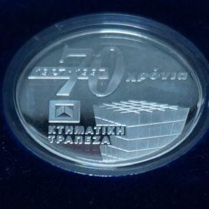 Ασημένιο μετάλλιο - 70 χρόνια Κτηματική Τράπεζα (1997)