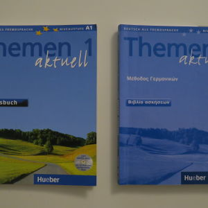 Ξενόγλωσσα βιβλία εκμάθησης Γερμανικής γλώσσας επιπέδου Α1-Α2