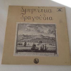 Σμυρνέϊκα Τραγούδια - Δίσκος Βινυλίου