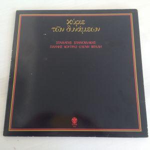 Κύριε των Δυναμεων - Σπανουδάκης, Κούτρας, Βιτάλη - Δίσκος Βινυλίου 1982
