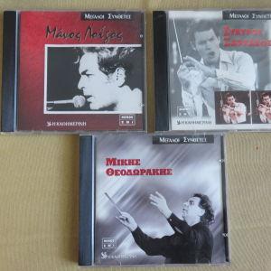 Μεγαλοι συνθετες 3 cd