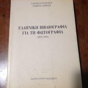 Ελληνική βιβλιογραφία για τη φωτογραφία - Ελληνικό Κέντρο Φωτογραφίας