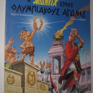 Asterix.Ο Asterix στους Ολ.αγωνες