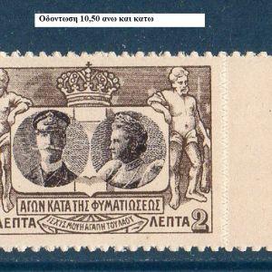 Ελλας 1912-13 Προνοια Γεωργιος-Ολγα **