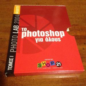 Το Photoshop για όλους... PHOTO LAB (RAM) - Ολοκληρωμένο SET, 3 Μκρά Βιβλία και 3 CD Εκμάθησης