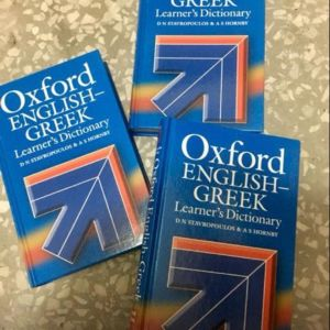 OXFORD ENGLISH-GREEK LEARNERS DICTIONARY καινουργια