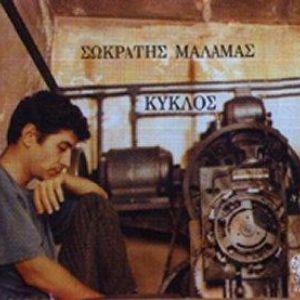 Σωκράτης Μάλαμας 6 cd Αυθεντικά