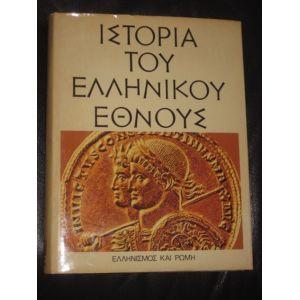 Ιστορία του ελληνικού έθνους 15 τομοι