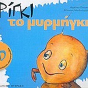 βιβλιο με cd, σε αριστη κατασταση