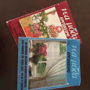 (2) Περιοδικά Νέα Μόδα Εργόχειρο