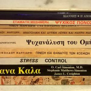 Βιβλία διάφορα ( 8 )