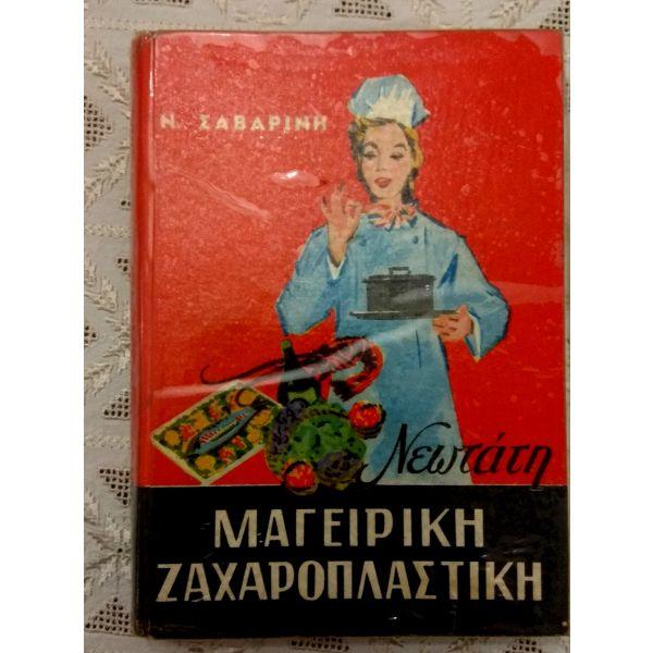 Βιβλίο μαγειρικής (1959) - αγγελίες σε Διόνυσος - Vendora.gr 4b6da97a1c1
